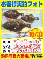 okyakusama-20141031-koyaura-karei01.jpg