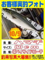 okyakusama-2014109-koyaura-hamati01.jpg