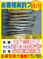 okyakusama-2014109-koyaura-sayori01.jpg