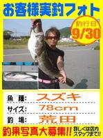 photo-okyakusama-20140930-hikoshima-suzuki.jpg