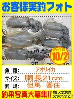 photo-okyakusama-20141002-toyooka-01.jpg