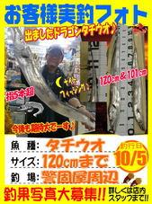 photo-okyakusama-20141005-kegoya-tachiuo.jpg