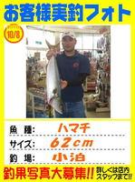 photo-okyakusama-20141008-ooshima-01.jpgのサムネイル画像