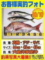 photo-okyakusama-20141010-kaiyuu-tai.jpg