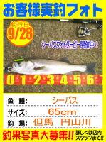 photo-okyakusama-20141010-toyooka-01.jpg