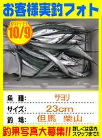 photo-okyakusama-20141011-toyooka-01.jpg