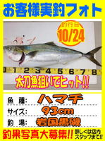 photo-okyakusama-20141024-kaiyuu-hamachi.jpg