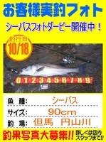 photo-okyakusama-20141024-toyooka-01.jpg