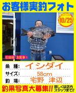 photo-okyakusama-20141025-goutsu-ishidai58.jpg