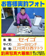 photo-okyakusama-20141025-goutsu-seigo.jpg