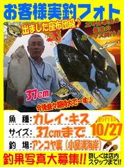 photo-okyakusama-20141027-koyaura-karei.jpg