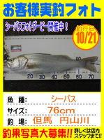 photo-okyakusama-20141027-toyooka-01.jpg