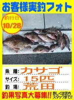 photo-okyakusama-20141028-hikoshima-kasago.jpg