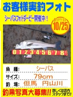 photo-okyakusama-20141030-toyooka-01.jpg