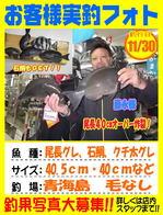 blog-20141130-kikugawa-Onaga.jpg