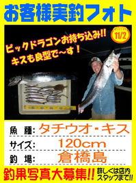 okyakusama-20141104-honten-hatadasan.jpg