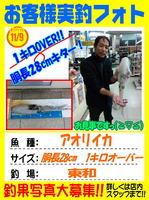 okyakusama-20141109-ooshima-01.jpg