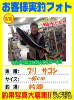 okyakusama-20141116-ooshima-01.jpg