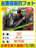 okyakusama-20141119-ooshima-01.jpg