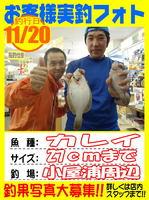 okyakusama-20141120-koyaura-karei01.jpg