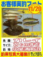 okyakusama-20141120-koyaura-karei02.jpg