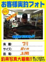 okyakusama-20141121-ooshima-01.jpg