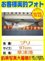 okyakusama-20141123-honten-mizunosama.jpg
