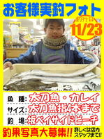 okyakusama-20141123-koyaura-tatiuo01.jpg