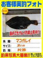 okyakusama-20141124-ooshima-01.jpg
