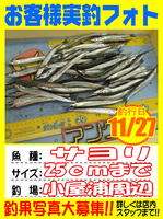 okyakusama-20141127-koyaura-sayori01.jpg