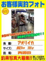 okyakusama-20141127-ooshima-01.jpg