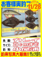okyakusama-20141128-koyaura-karei01.jpg