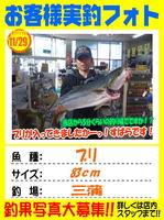 okyakusama-20141129-ooshima-02.jpg