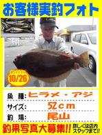 photo-okyakusama-20141026-kikugawa-hirame.jpg