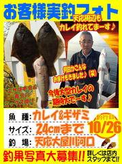 photo-okyakusama-20141026-tennou-karei.jpg