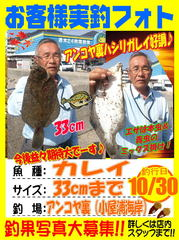 photo-okyakusama-20141030-koyaura-karei.jpg