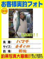 photo-okyakusama-20141030-ooshima-01.jpg