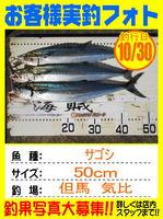 photo-okyakusama-20141031-toyooka-01.jpg