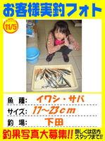 photo-okyakusama-20141105-ooshima-01.jpg
