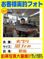 photo-okyakusama-20141107-ooshima-01.jpg