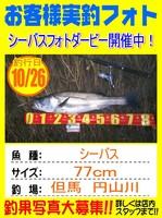 photo-okyakusama-20141107-toyooka-01.jpg