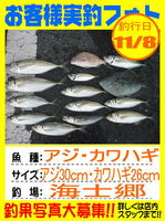 photo-okyakusama-20141108-hikoshima-aji.jpg