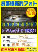 photo-okyakusama-20141111-toyooka-01.jpg