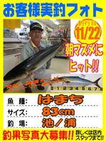 photo-okyakusama-20141112-kaiyuu-hamachi.jpg