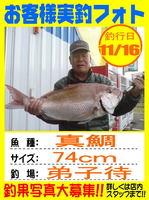 photo-okyakusama-20141116-hikoshima-madai.jpg