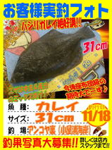 photo-okyakusama-20141118-koyaura-karei.jpg