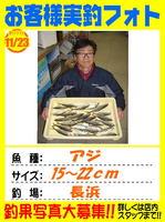 photo-okyakusama-20141123-ooshima-01.jpg
