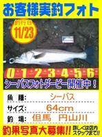 photo-okyakusama-20141123-toyooka-01.jpg