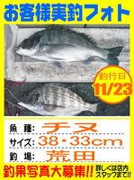 photo-okyakusama-20141124-hikoshima-tinu.jpg