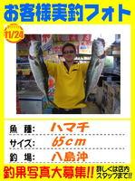photo-okyakusama-20141124-ooshima-01.jpg